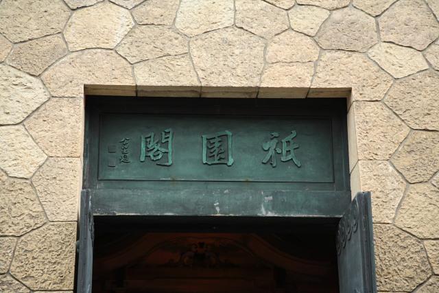 祇園閣 その3