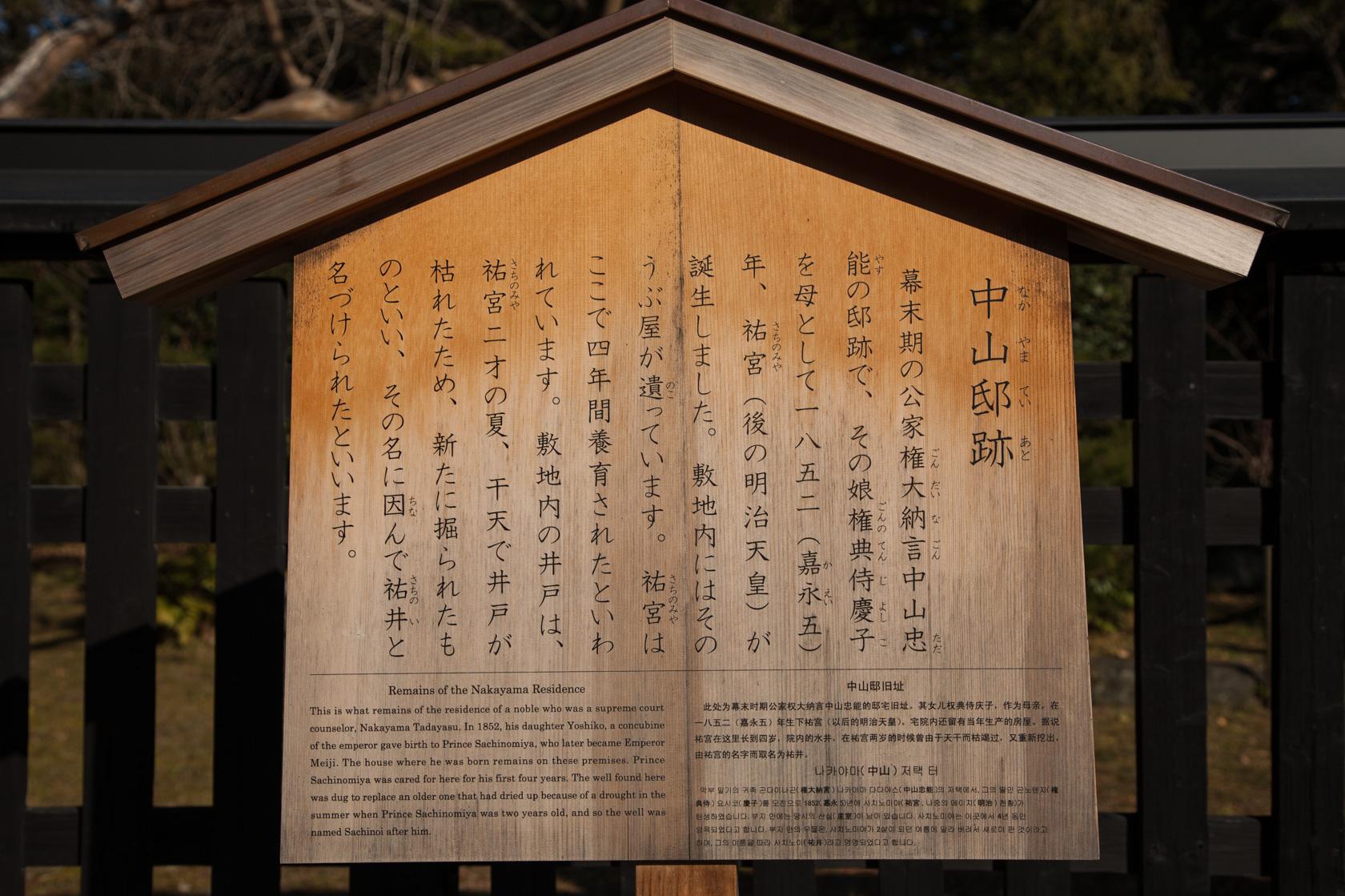 京都御苑 祐ノ井:徘徊の記憶