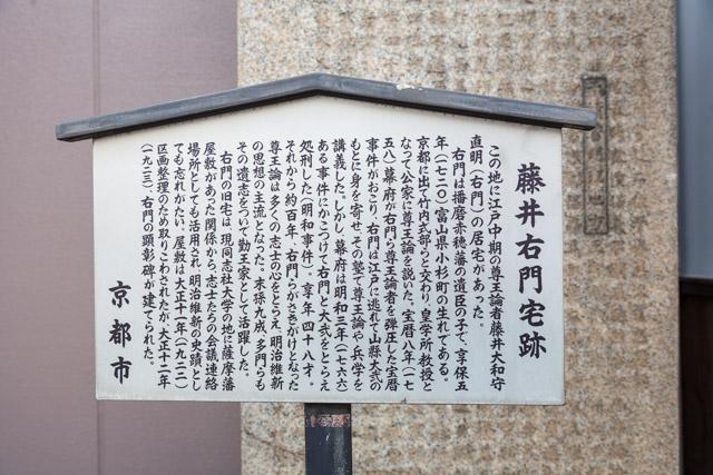 藤井右門邸跡 その5