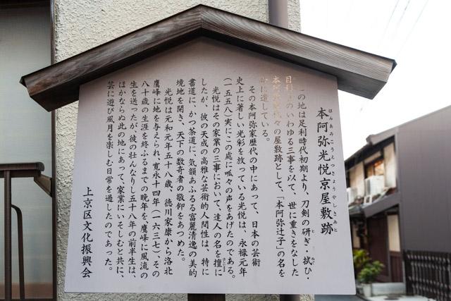 本阿弥光悦京屋敷跡 その3