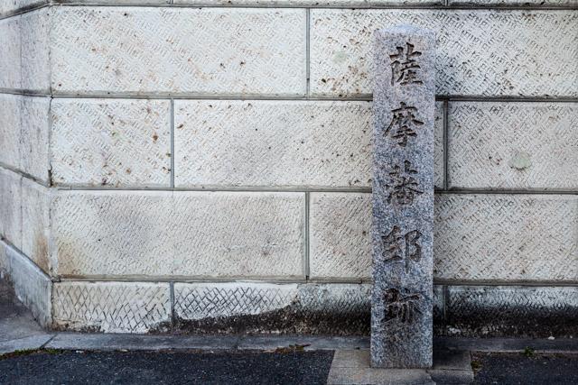 薩摩藩邸跡(二本松) その3