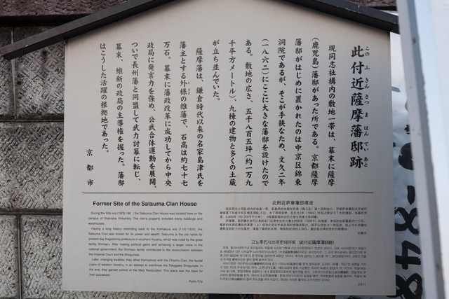 薩摩藩邸跡(二本松) その4