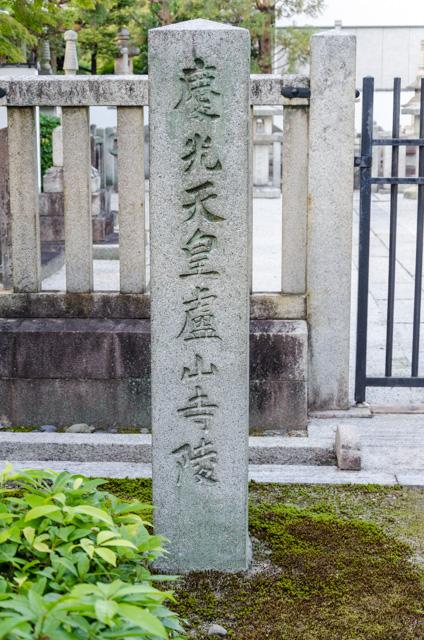 慶光天皇廬山寺陵 その5