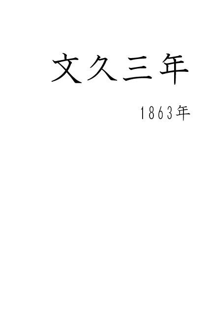 文久三年(1863年)癸亥: 徘徊の蔵書棚